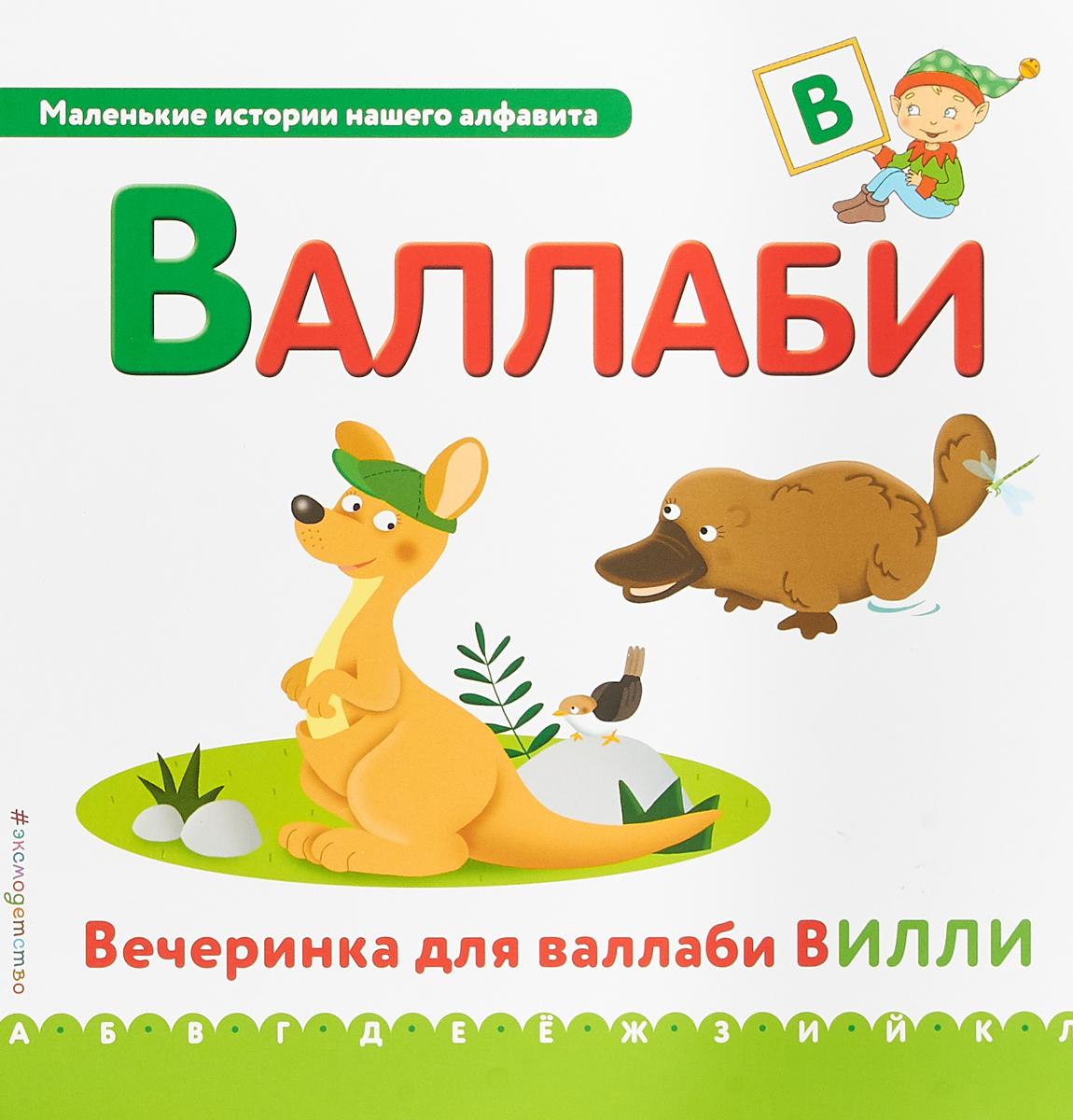 Екатерина Неволина Буква В - валлаби
