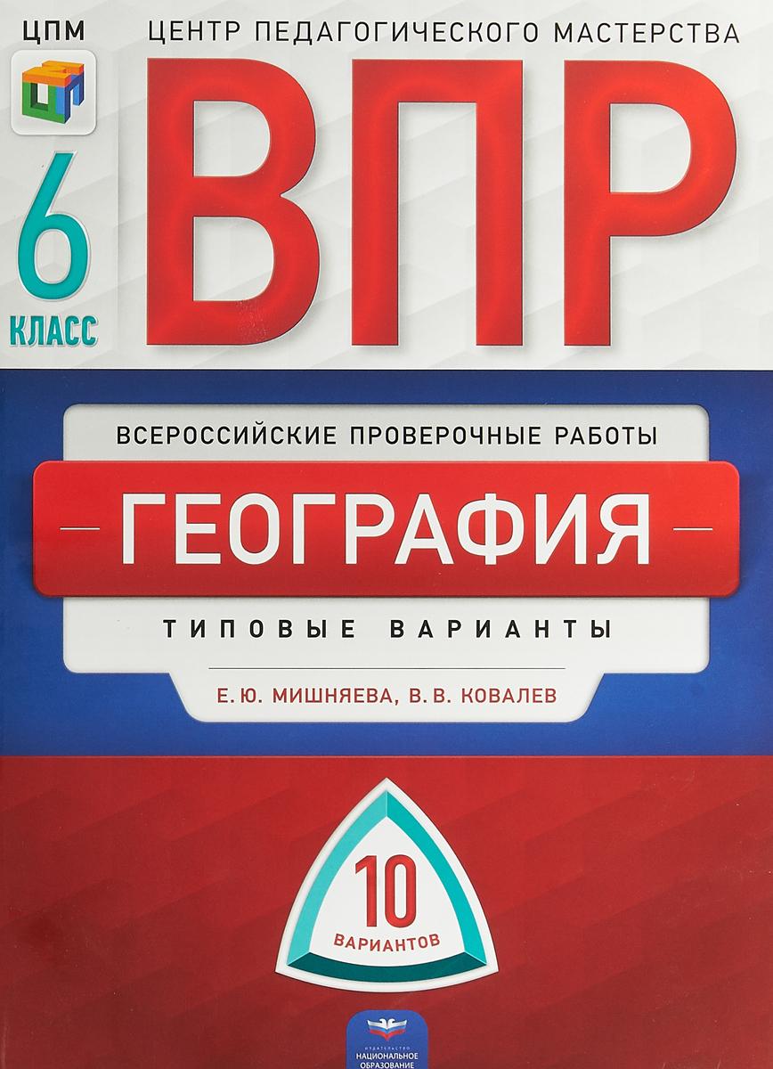 Е. Ю. Мишняева, В. В. Ковалев ВПР. География. 6 класс. 10 вариантов