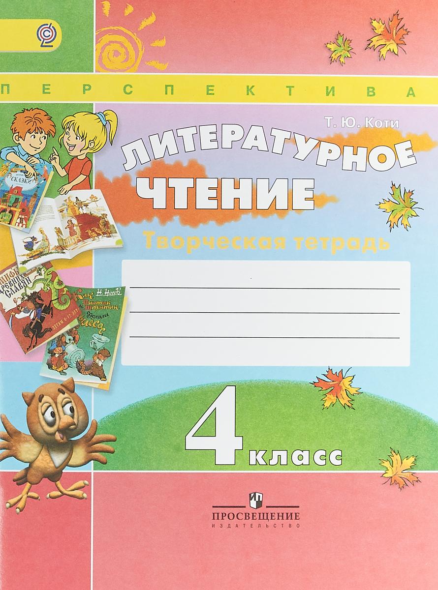 Т. Ю. Коти Литературное чтение. 4 класс. Творческая тетрадь