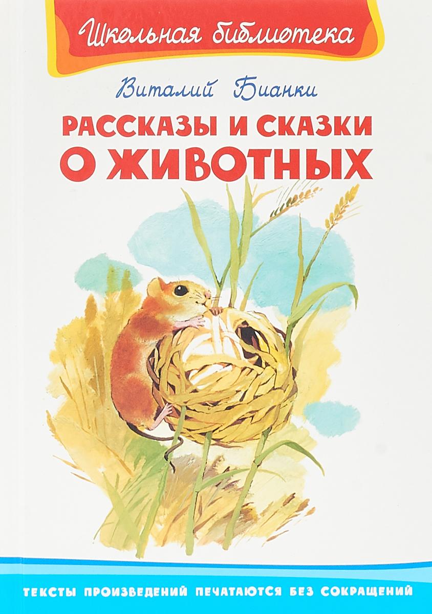 Рассказы и сказки о животных   Бианки Виталий Валентинович