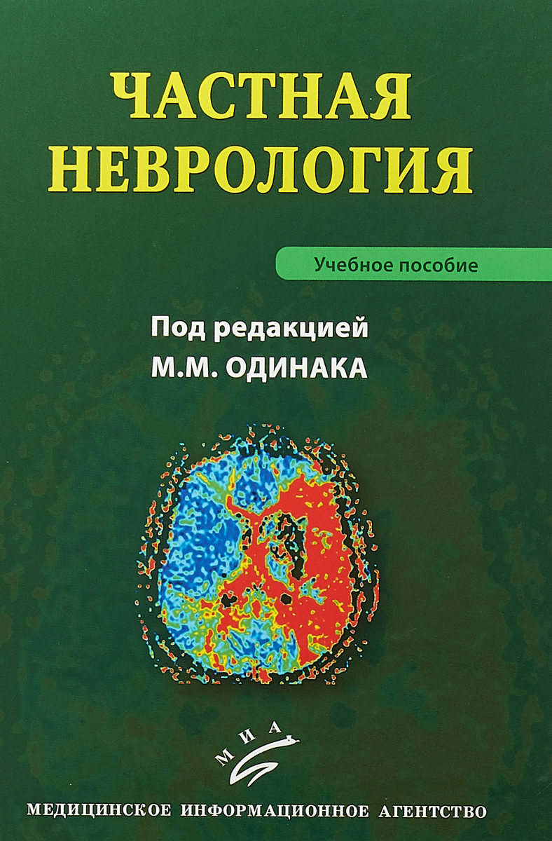 М. М. Одинак Частная неврология. Учебное пособие рыжков в современные парадигмы в неврологии позитивная неврология женская неврология