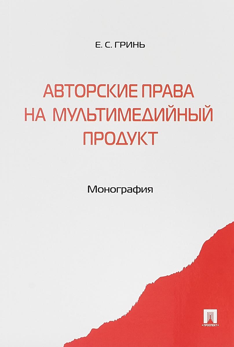 Е. С. Гринь Авторские права на мультимедийный продукт