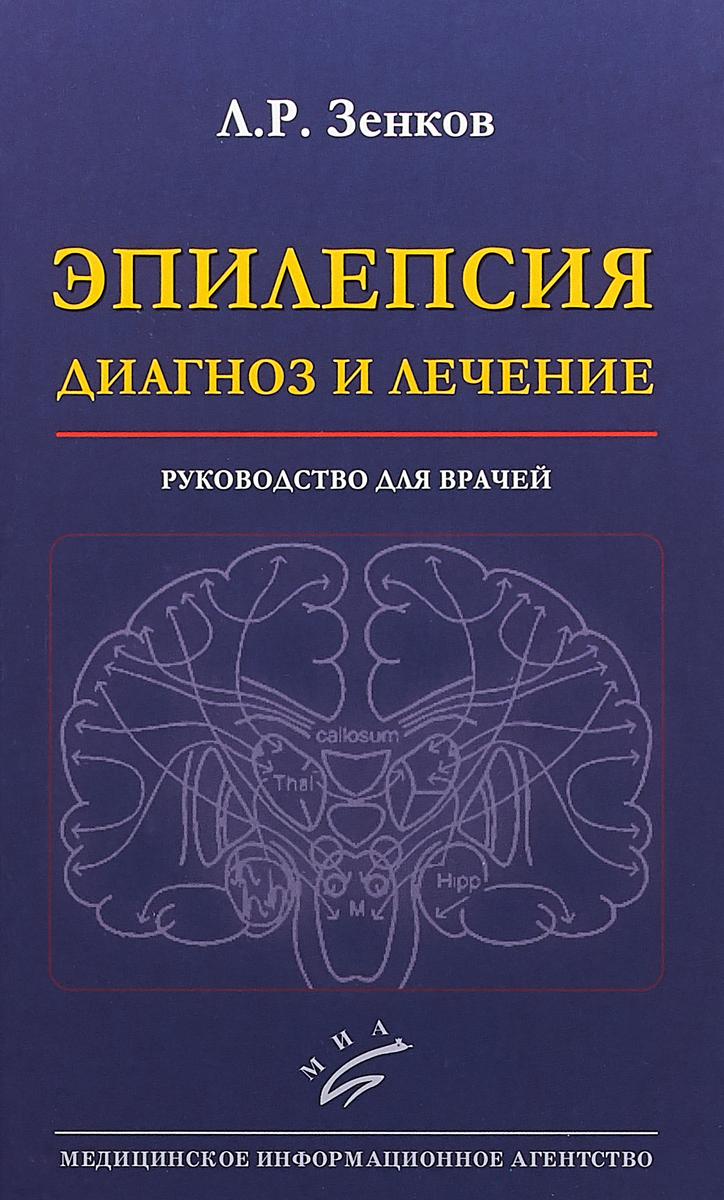 Л. Р. Зенков Эпилепсия. Диагноз и лечение. Руководство
