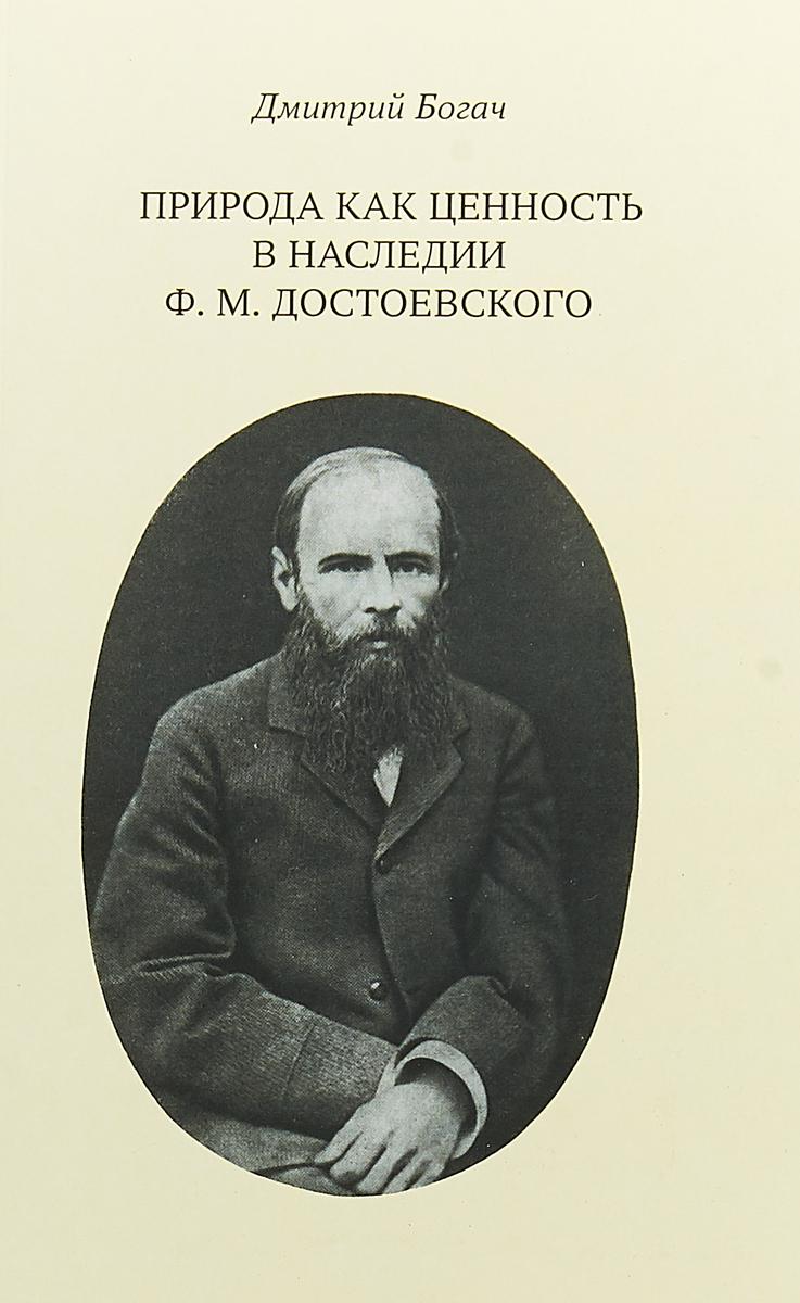 купить Дмитрий Богач Природа как ценность в наследии Ф.М. Достоевского недорого