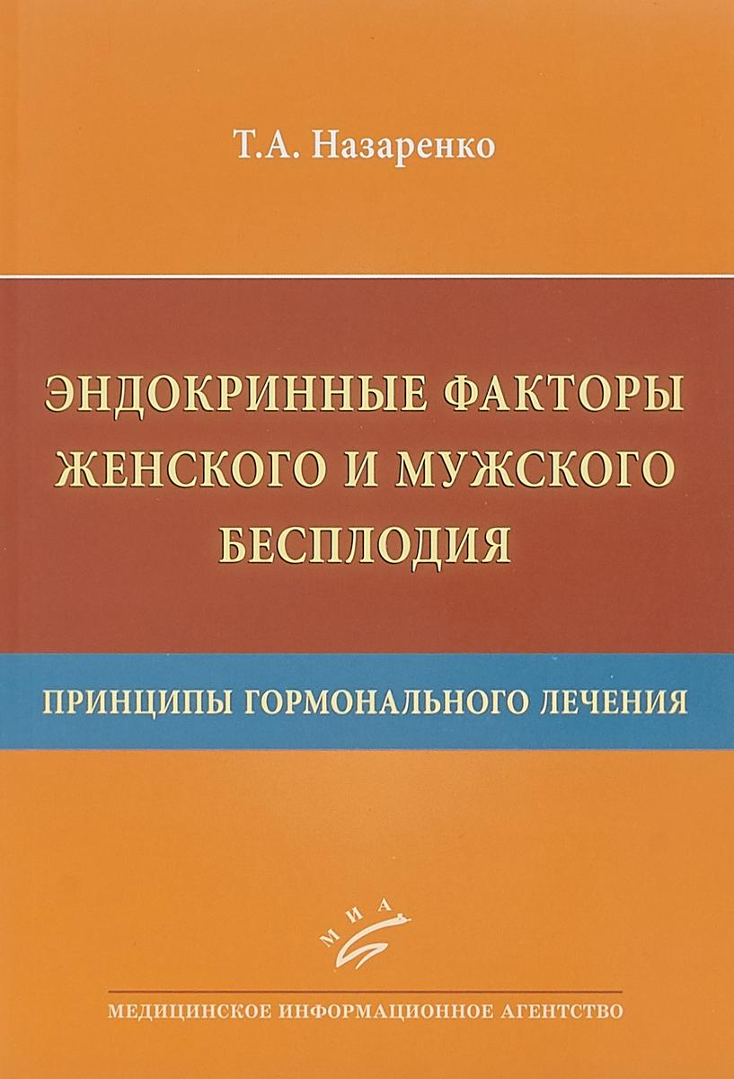 Т. А. Назаренко Эндокринные факторы женского и мужского бесплодия. Принципы гормонального лечения