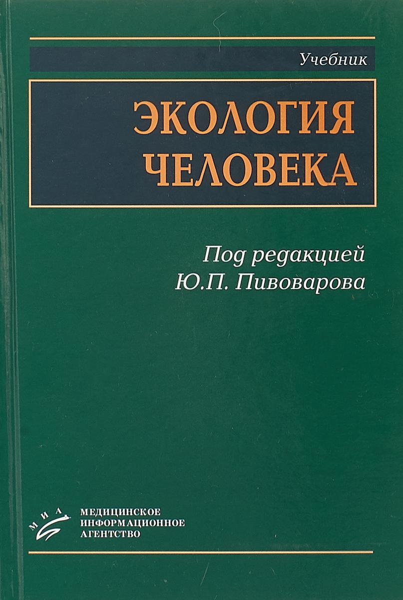 Экология человека. Учебник цена