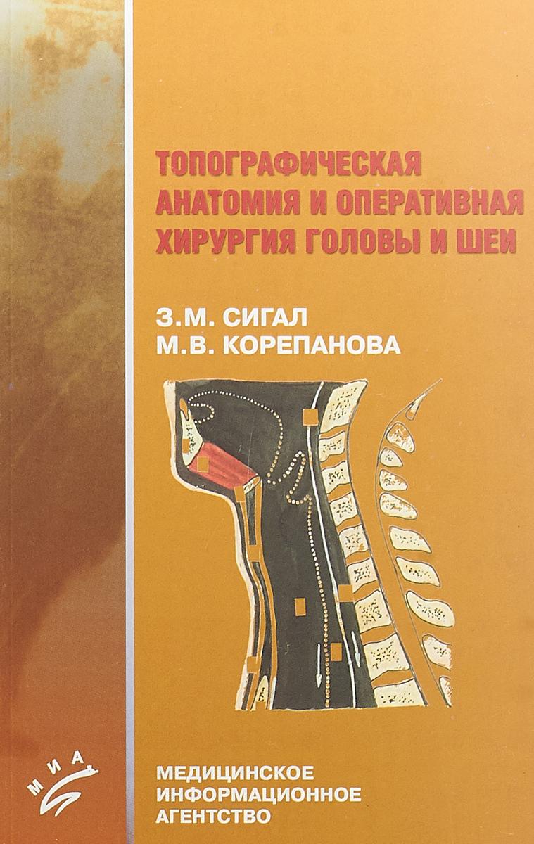купить З.М. Сигал, М.В. Корепанова Топографическая анатомия и оперативная хирургия головы и шеи по цене 234 рублей