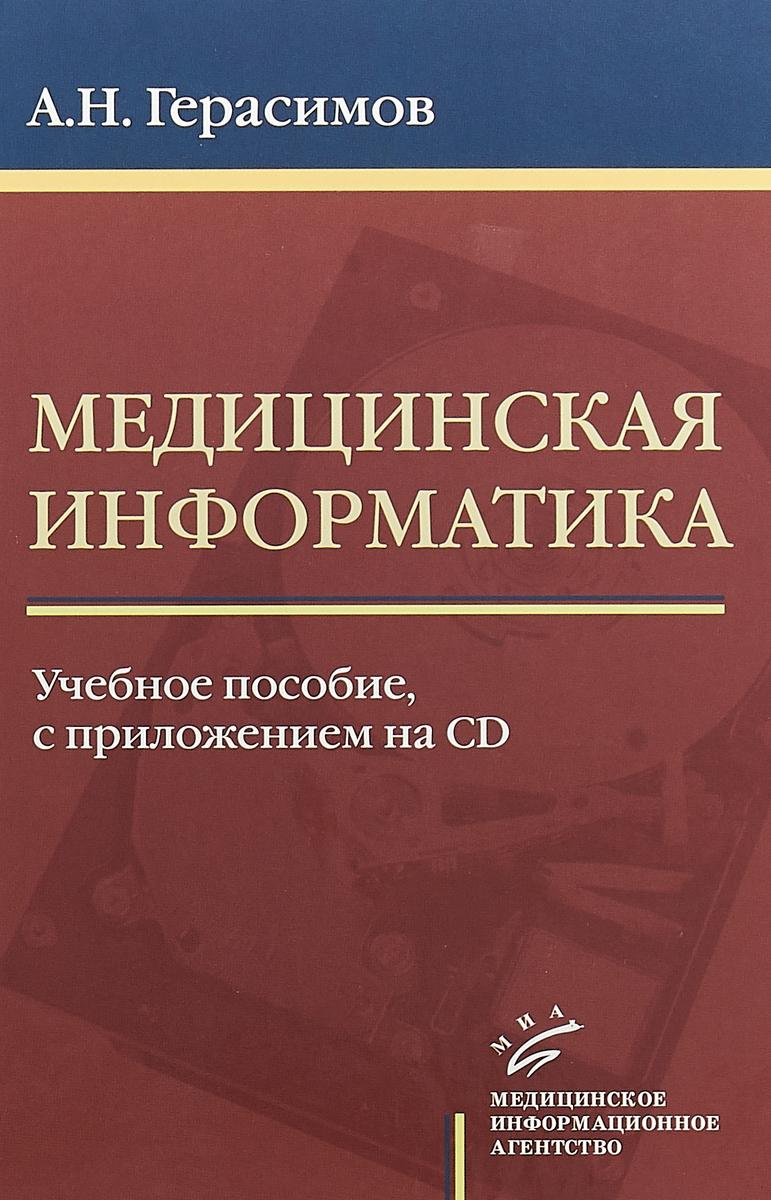А. Н. Герасимов Медицинская информатика. Учебное пособие (+ CD)