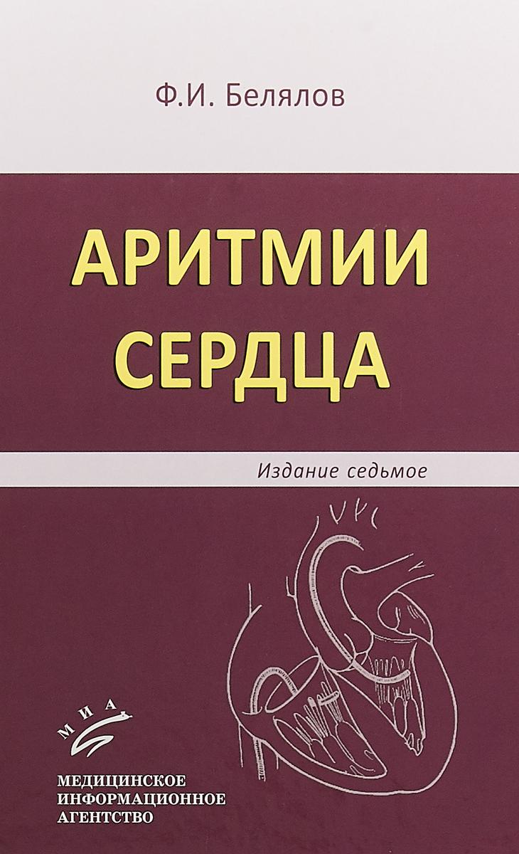 Ф. И. Белялов Аритмии сердца