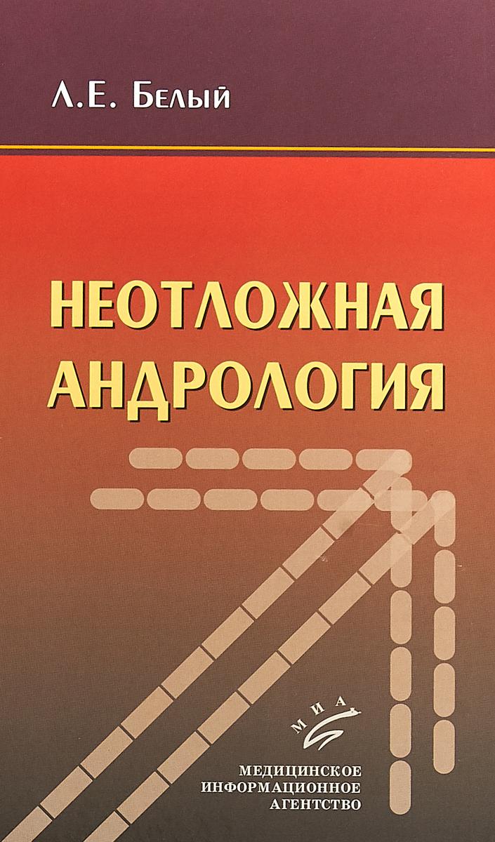 Л. Е. Белый Неотложная андрология андрология мужское здоровье и дисфункция репродуктивной системы