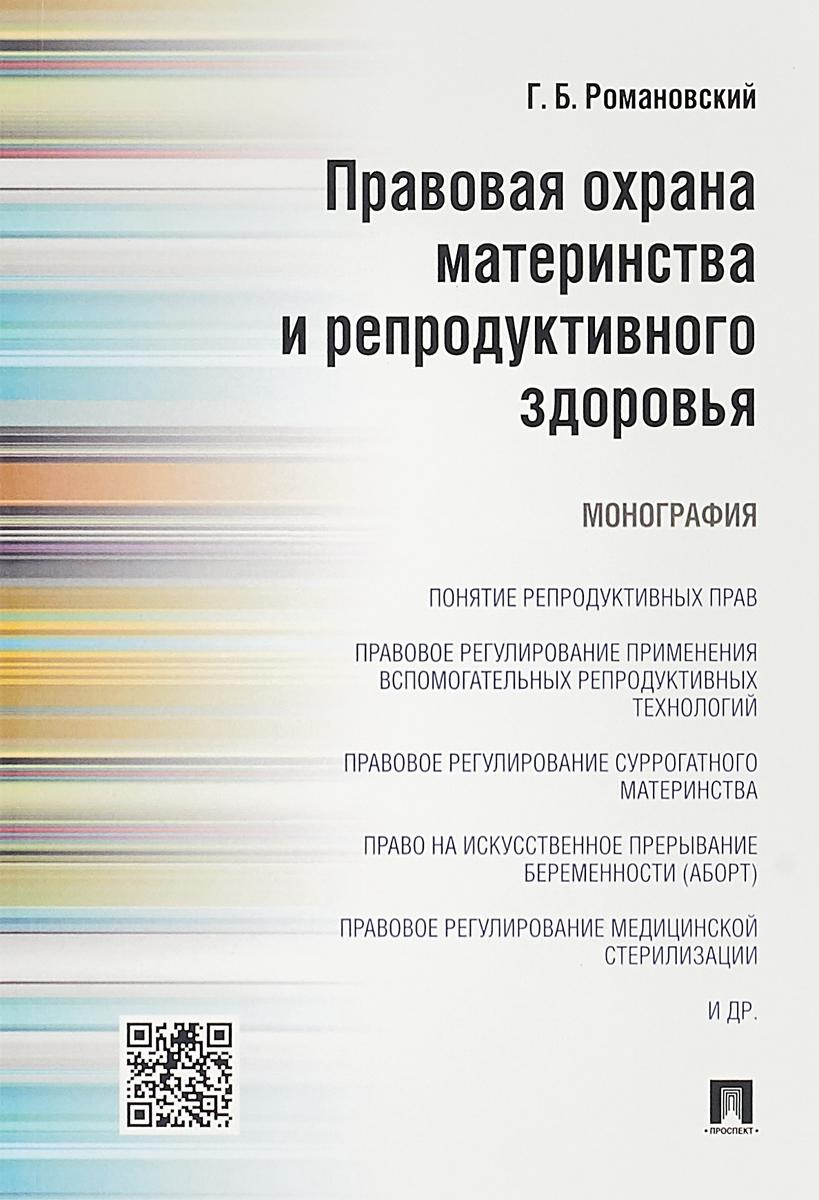 Г. Б. Романовский Правовая охрана материнства и репродуктивного здоровья
