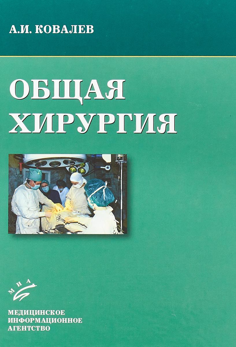 А. И. Ковалев Общая хирургия. Учебное пособие