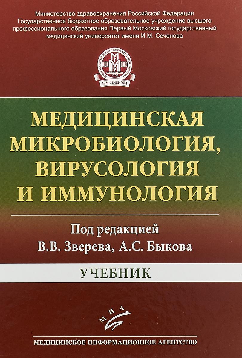 Медицинская микробиология, вирусология и иммунология. Учебник медицинская микробиология вирусология и иммунология учебник