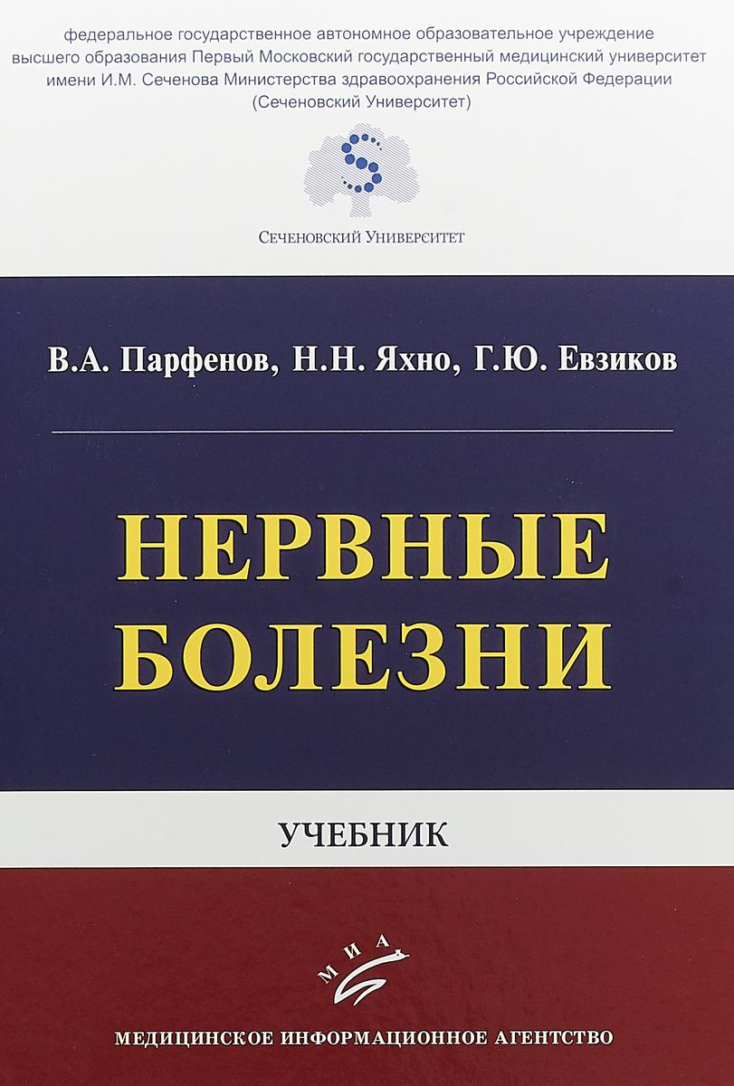 В. А. Парфенов,Н. Н Яхно,Г. Ю. Евзиков Нервные болезни. Учебник