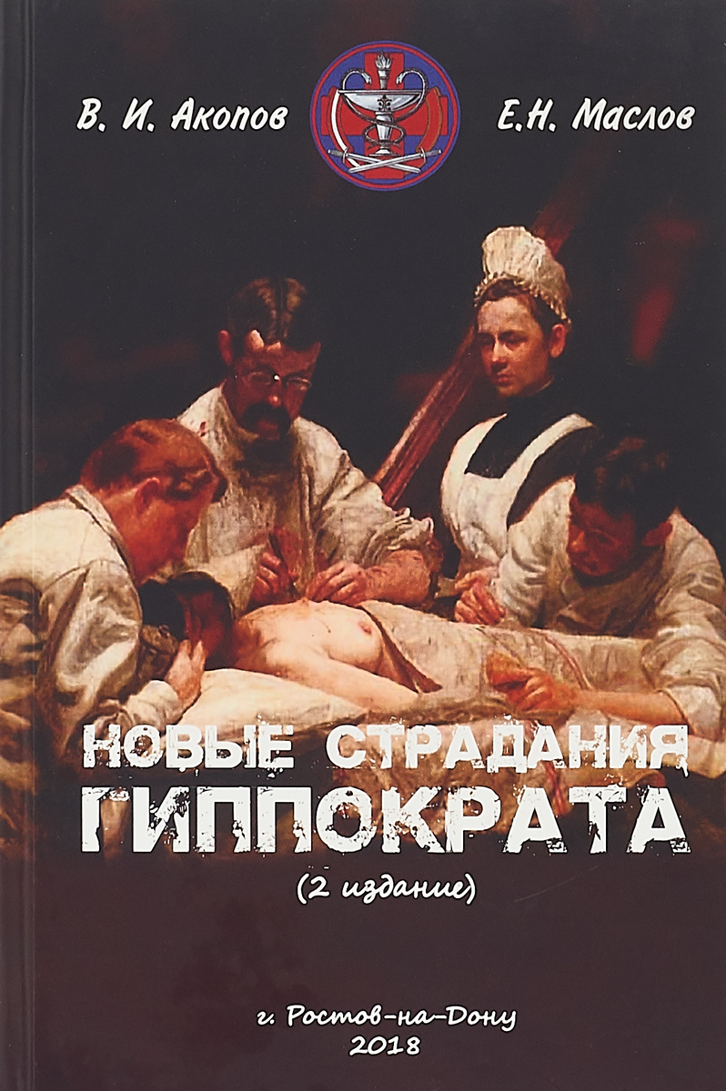 В. И. Акопов,Е. Н. Маслов Новые страдания Гиппократа