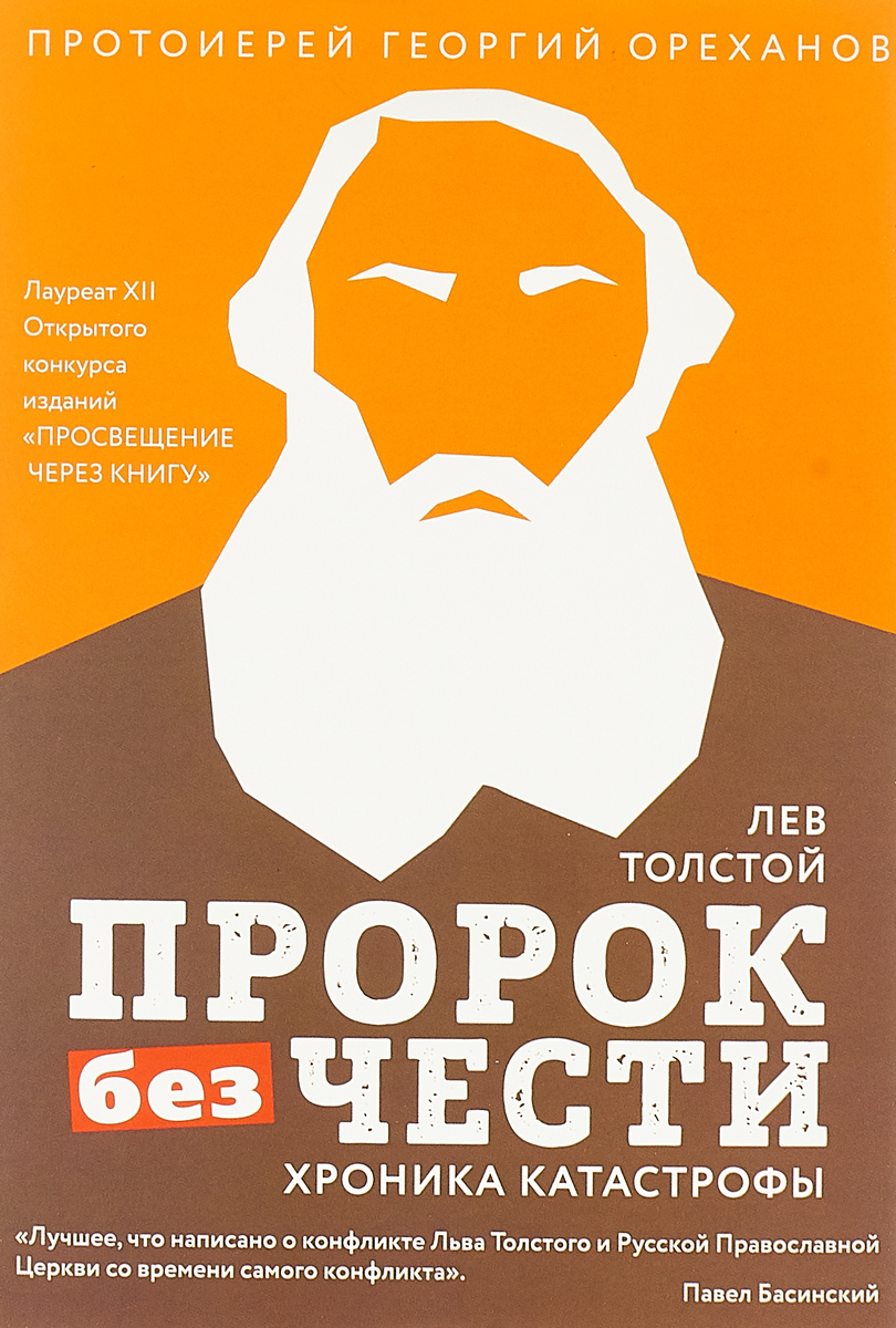 Георгий Ореханов Лев Толстой. Пророк без чести. Хроника катастрофы