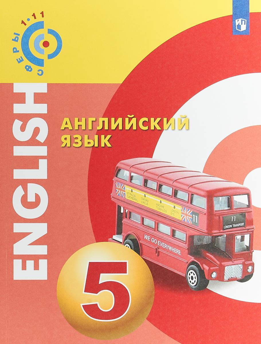 А. А. Алексеев, Е. Ю. Смирнова Английский язык. 5 класс. Учебное пособие