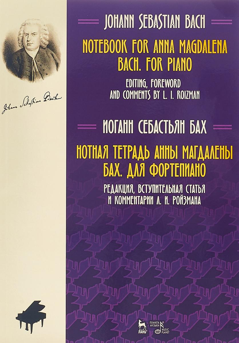 И. С. Бах Нотная тетрадь Анны Магдалены Бах. Для фортепиано. Учебное пособие бах