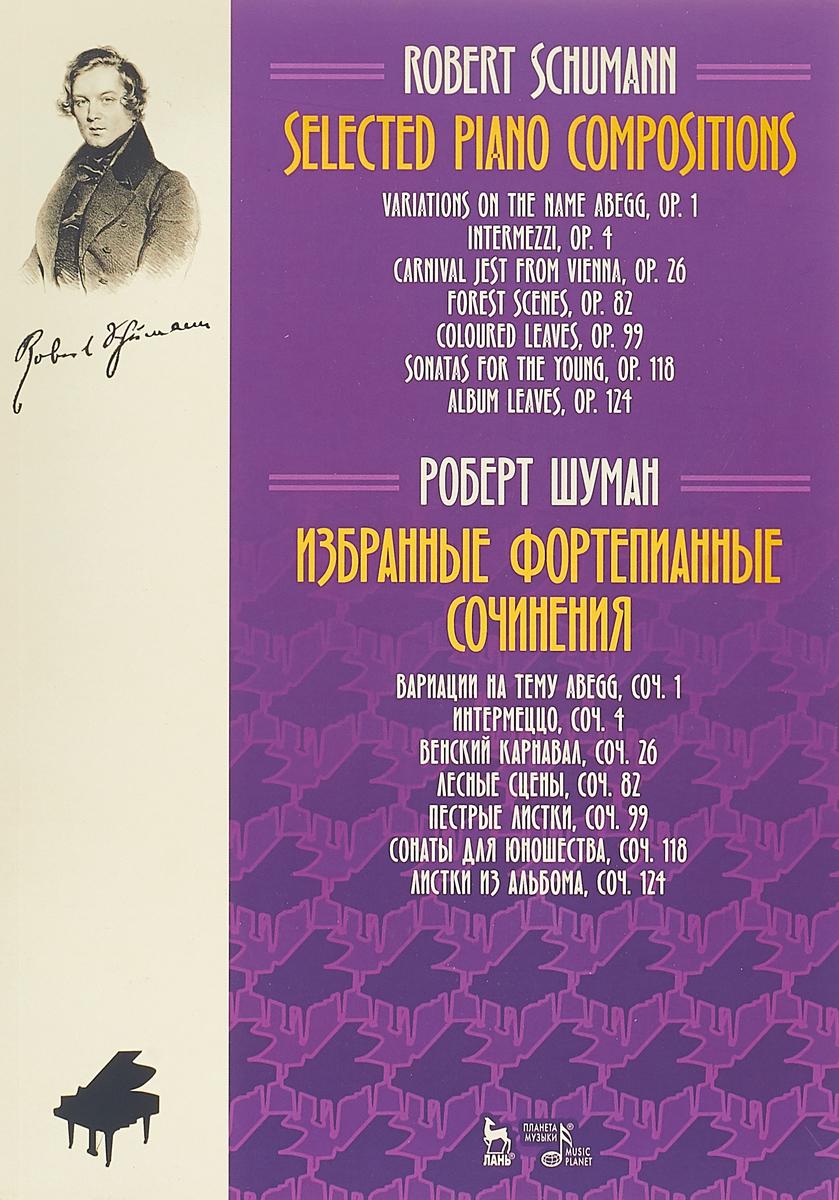 Роберт Шуман Шуман. Избранные фортепианные сочинения. Ноты. Уцененный товар р шуман анданте и вариации op 46