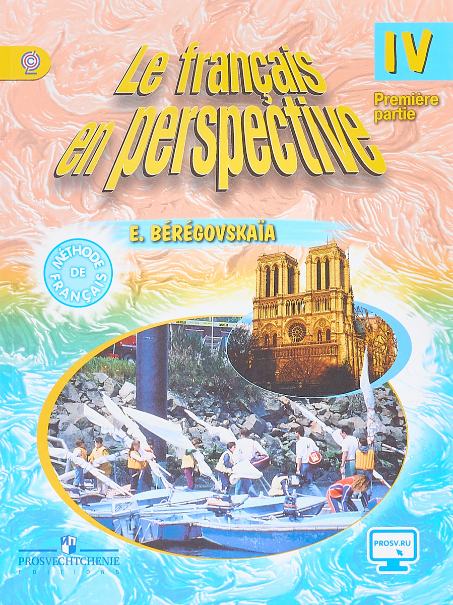 Э. М. Береговская Французский язык. 4 класс. Учебник. В 2 частях. Часть 1
