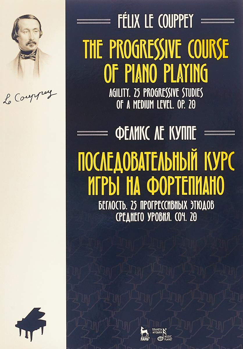 Феликс Ле Куппе. Последовательный курс игры на фортепиано. Беглость. 25 прогрессивных этюдов среднего уровня. Соч. 20. Ноты | Ле Куппе Феликс