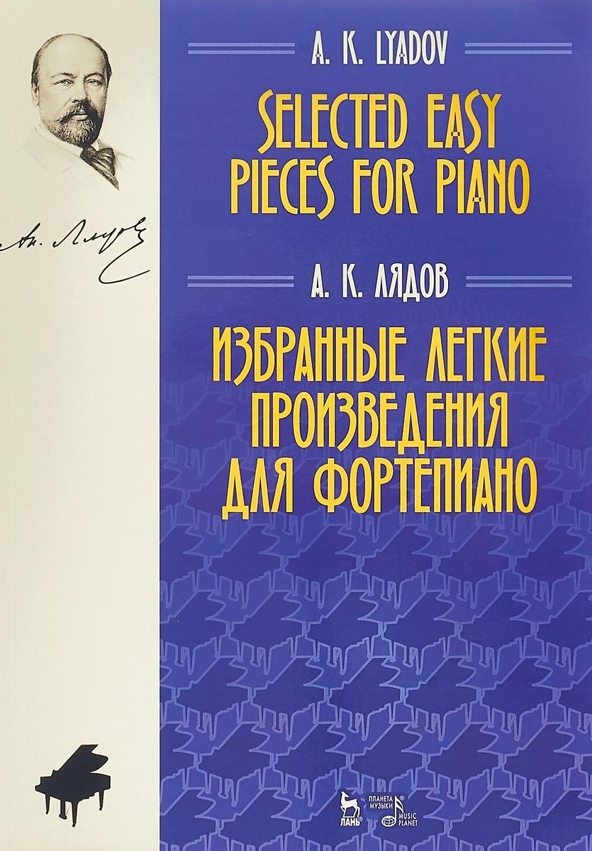 цена на А. К. Лядов Лядов. Избранные легкие произведения для фортепиано. Ноты