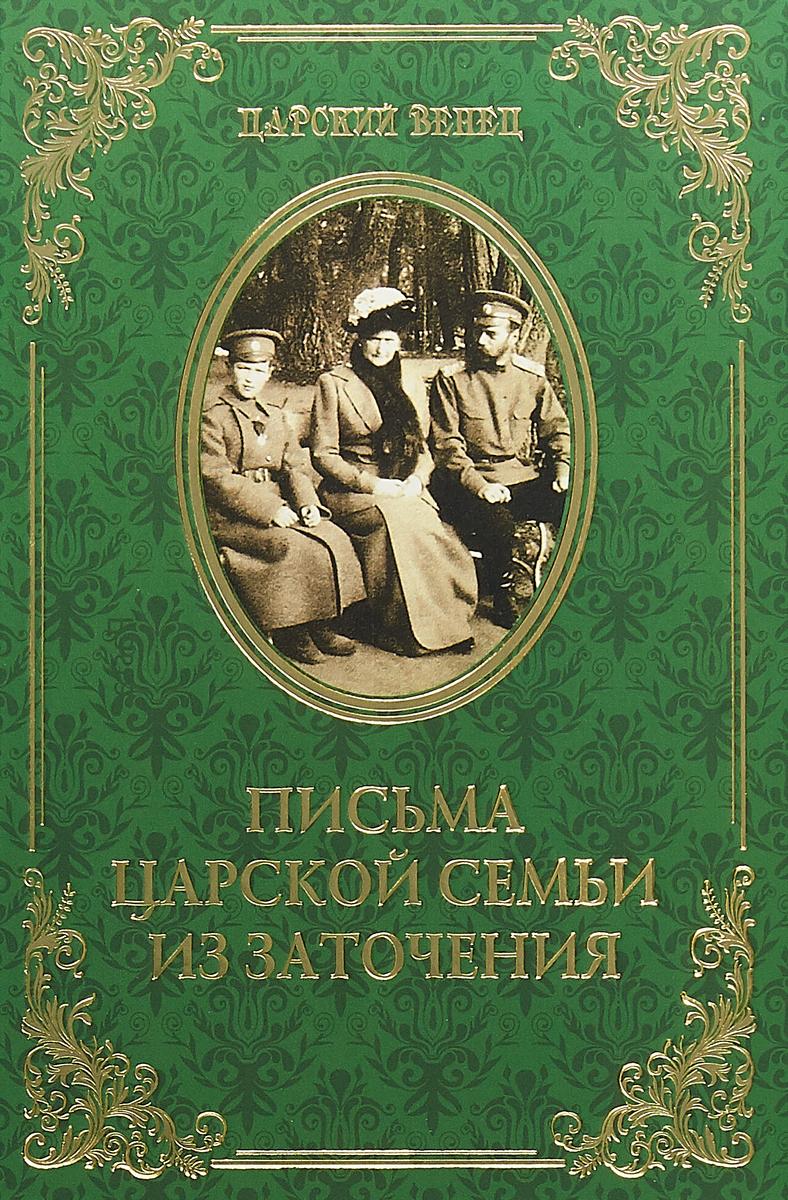 Гончаренко О. Г. Письма царской семьи из заточения