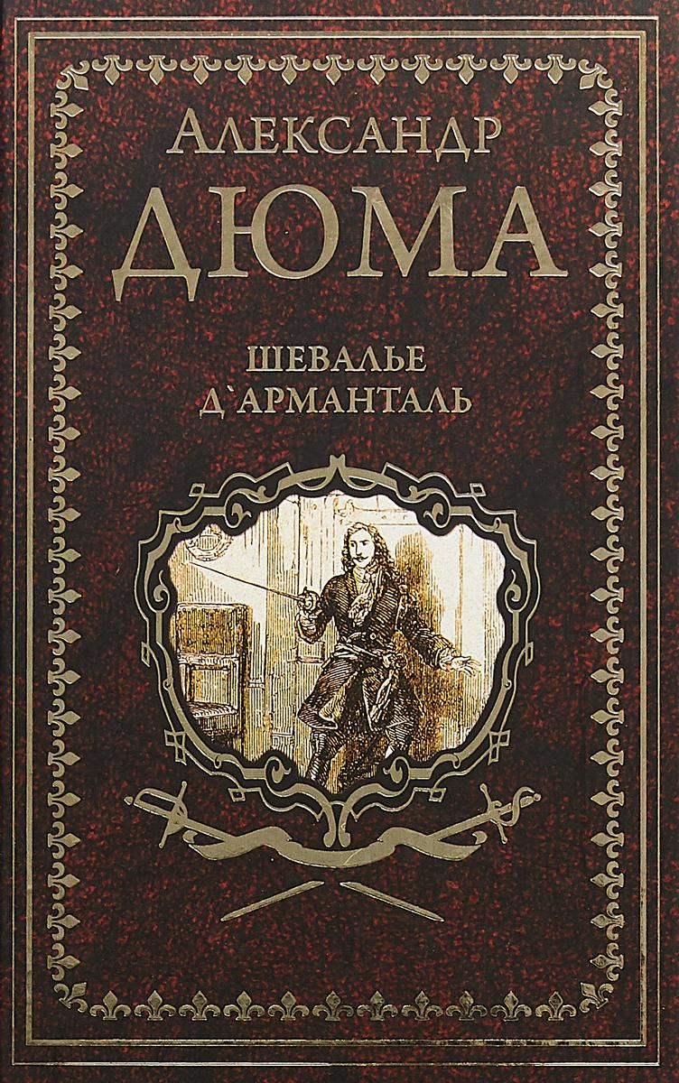 Александр Дюма Шевалье дАрманталь а дюма шевалье д арманталь