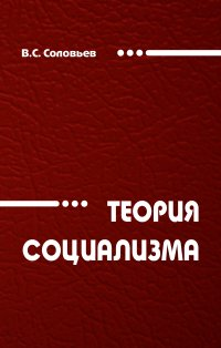 В. С. Соловьев Теория социализма
