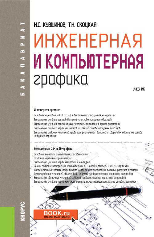 Н. С. Кувшинов, Т. Н. Скоцкая Инженерная и компьютерная графика. Учебник цена 2017