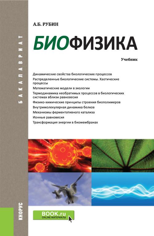 А. Б. Рубин Биофизика. Учебник