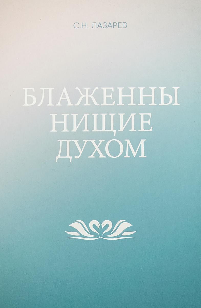 С. Н. Лазарев Блаженны нищие духом