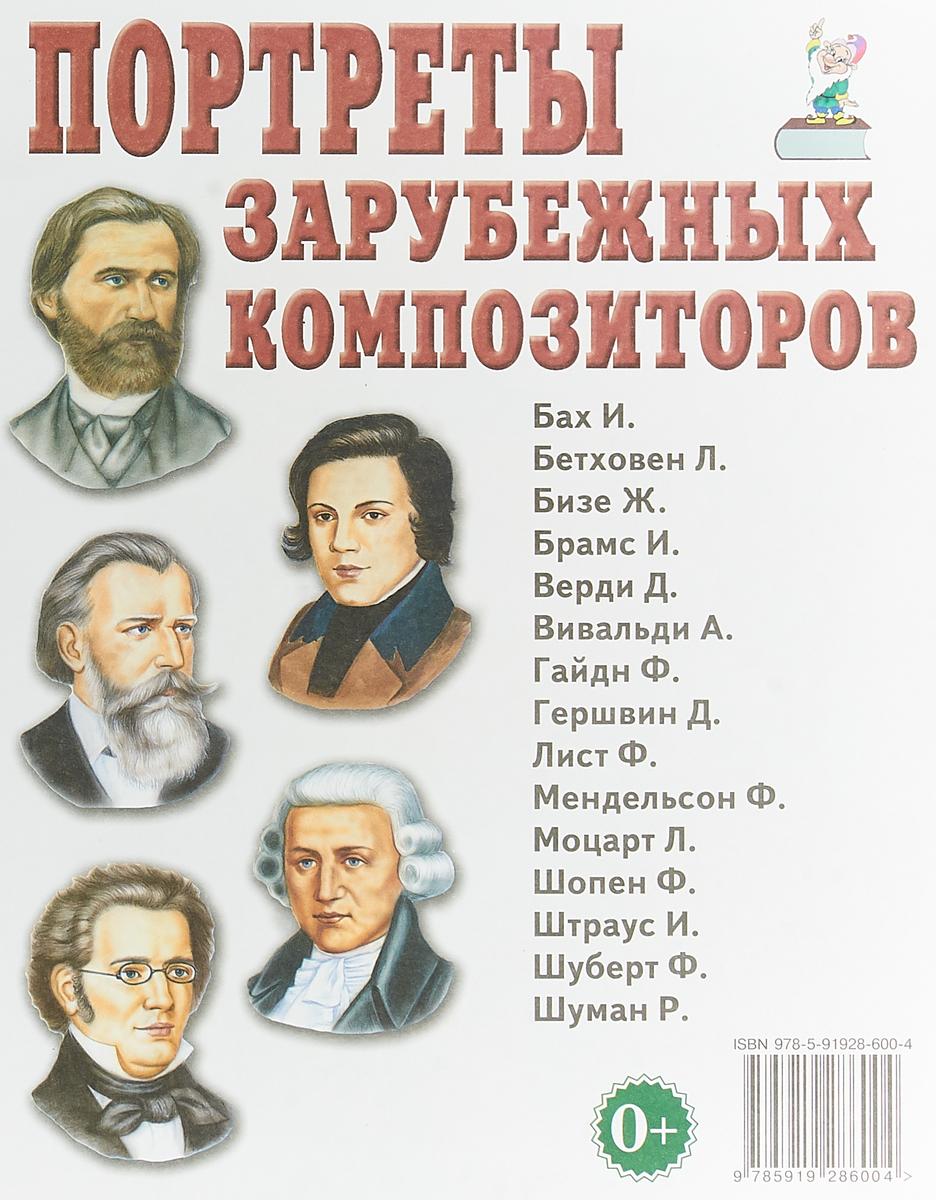 Фото - Портреты зарубежных композиторов а ф иващенко социалистический реализм в зарубежных литературах