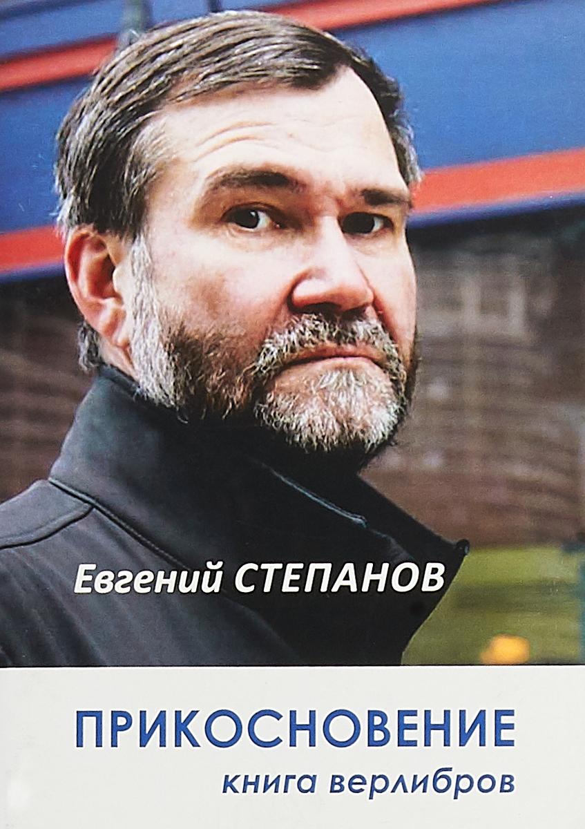 Прикосновение | Степанов Е. В.