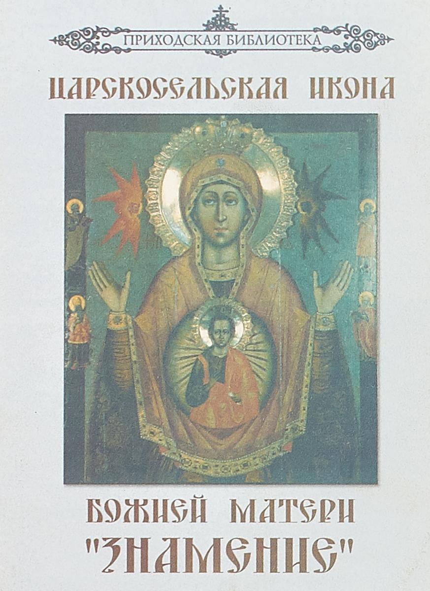 Царскосельская икона Знамение Божией Матери н пивоварова икона божией матери знамение