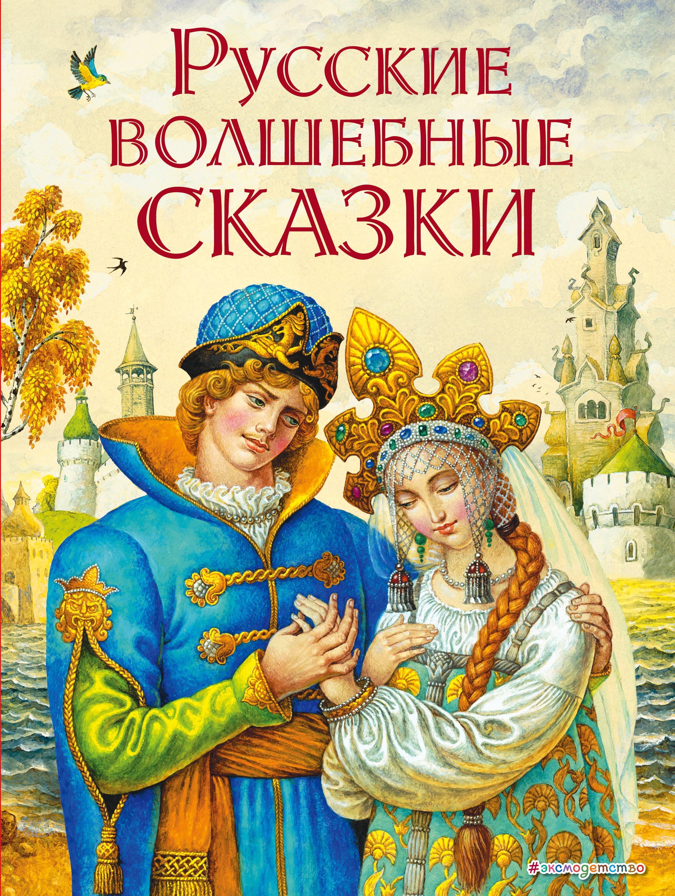 Волшебные русские сказки народные картинки