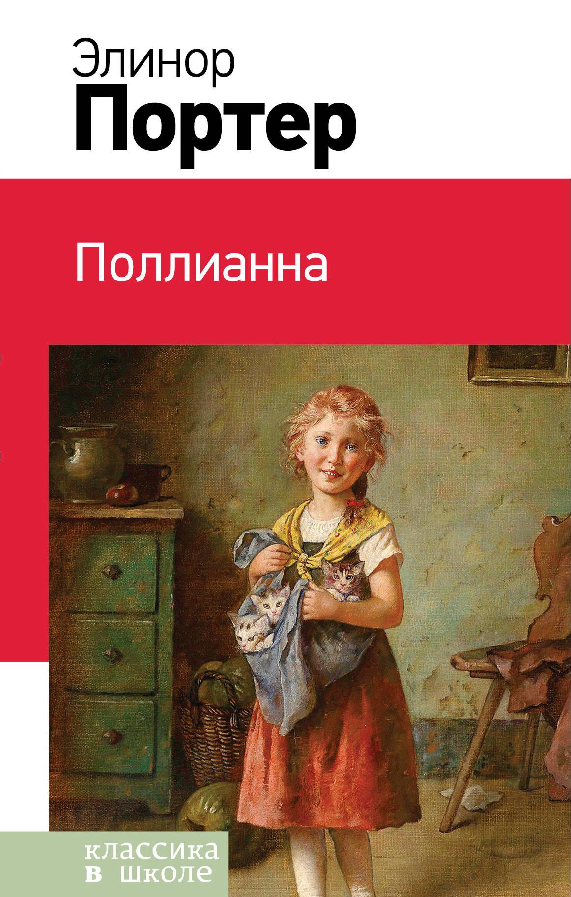 Элеанор Портер Поллианна портер джейн жемчужина его гарема роман