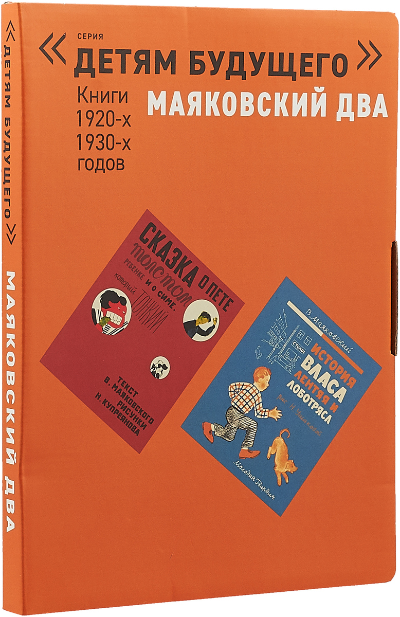 Владимир Маяковский Маяковский два. Комплект книг