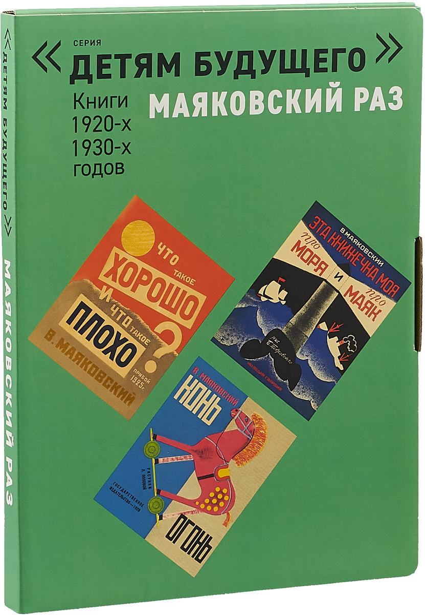 Владимир Маяковский Маяковский раз. Комплект книг