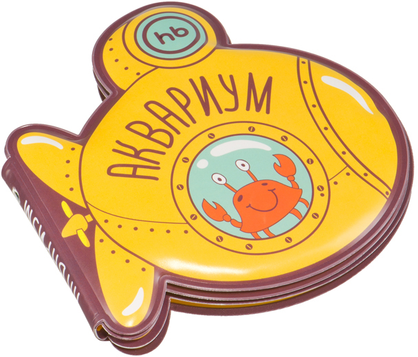 Happy Baby Игрушка для ванной Книжка Aquarium