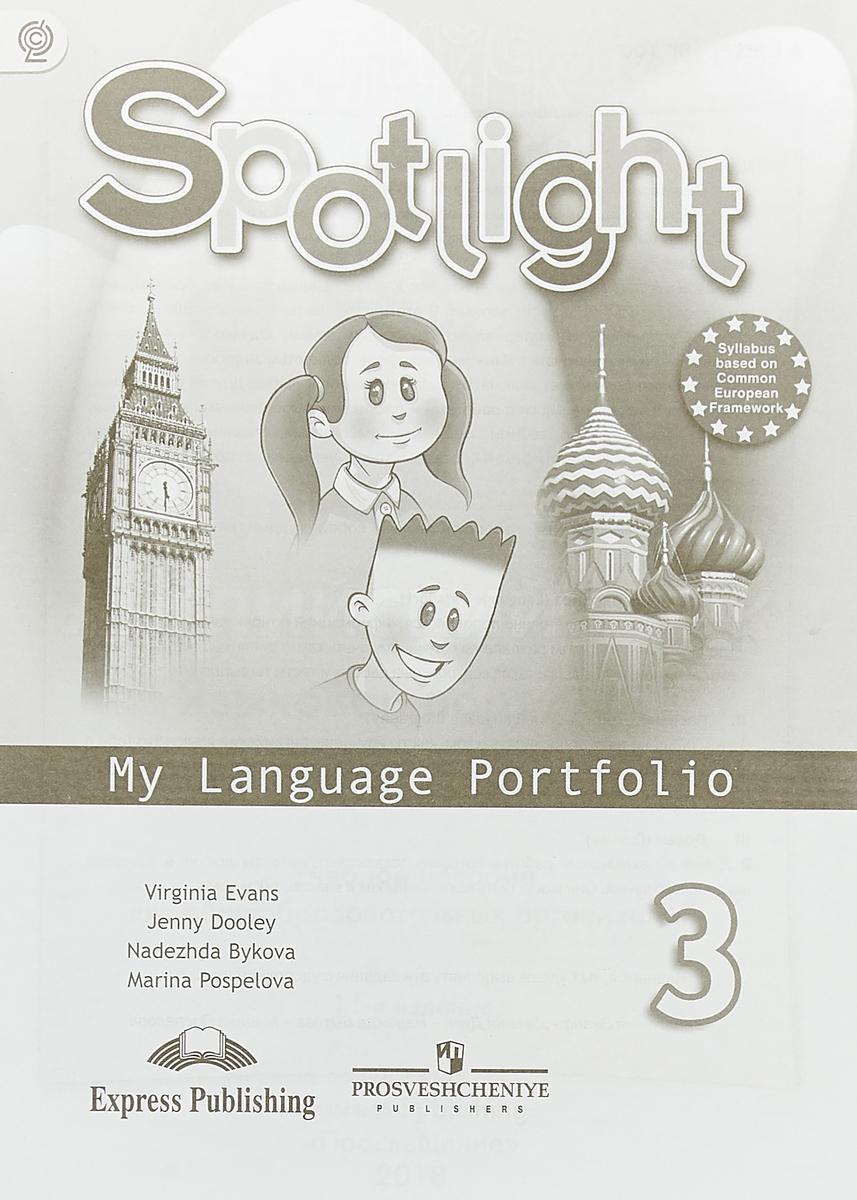 Н. И. Быкова, Д. Дули, М. Д. Поспелова, В. Эванс Spotlight 3: My Language Portfolio / Английский язык. 3 класс. Языковой портфель