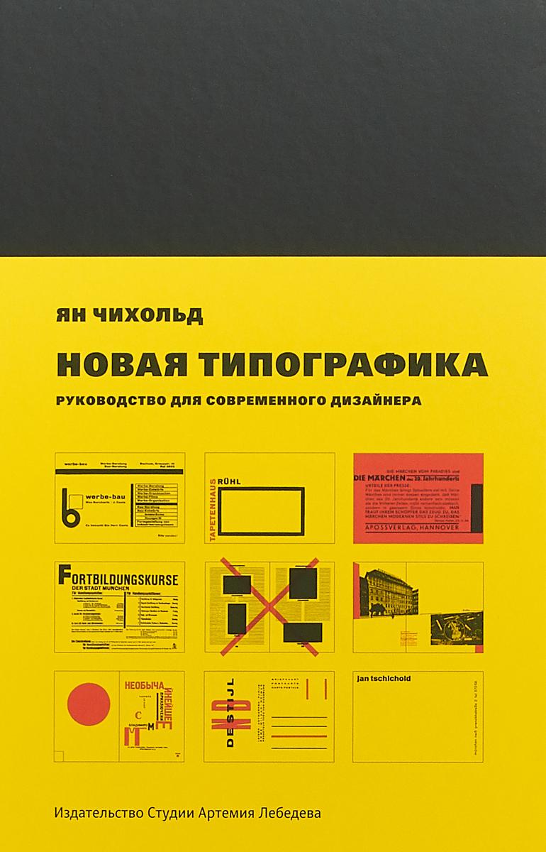 Ян Чихольд Новая типографика. Руководство для современного дизайнера
