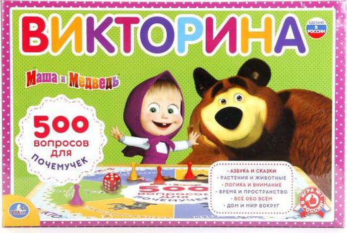 Умка Викторина 500 вопросов Маша и Медведь цена