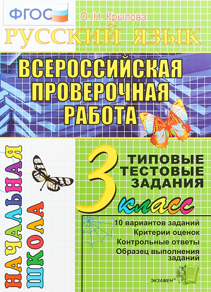 О. Н. Крылова Русский язык. 3 класс. Всероссийская проверочная работа. Типовые тестовые задания
