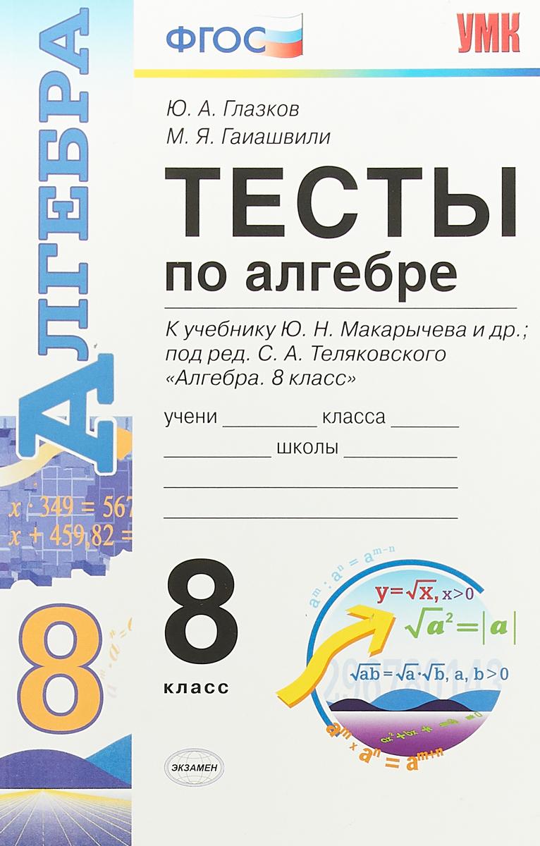 Ю. А. Глазков, М. Я. Гаишвили Алгебра. 8 класс. Тесты к учебнику Ю. Н. Макарычева