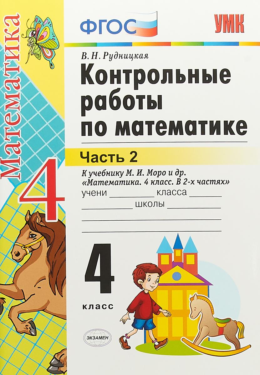 В. Н. Рудницкая Математика. 4 класс. Контрольные работы. К учебнику М. И. Моро и др. В 2 частях. Часть 2 рудницкая в математика 2 класс всероссийская проверочная работа