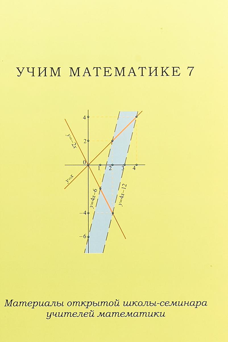 Учим математике - 7. Материалы открытой школы-семинара учителей математики учим математике 2