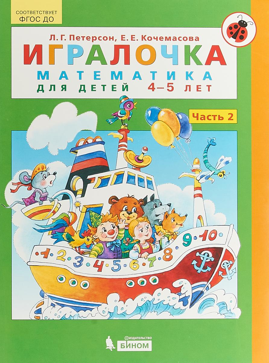 Л. Г. Петерсон, Е. Е. Кочемасова Игралочка. Математика для детей 4-5 лет. Часть 2