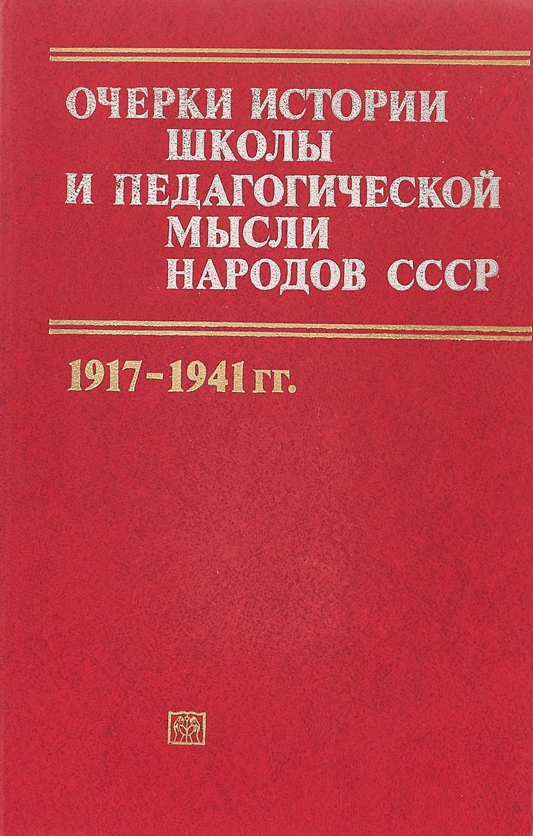 Очерки истории школы и педагогической мысли народов СССР 1917-1941 гг.