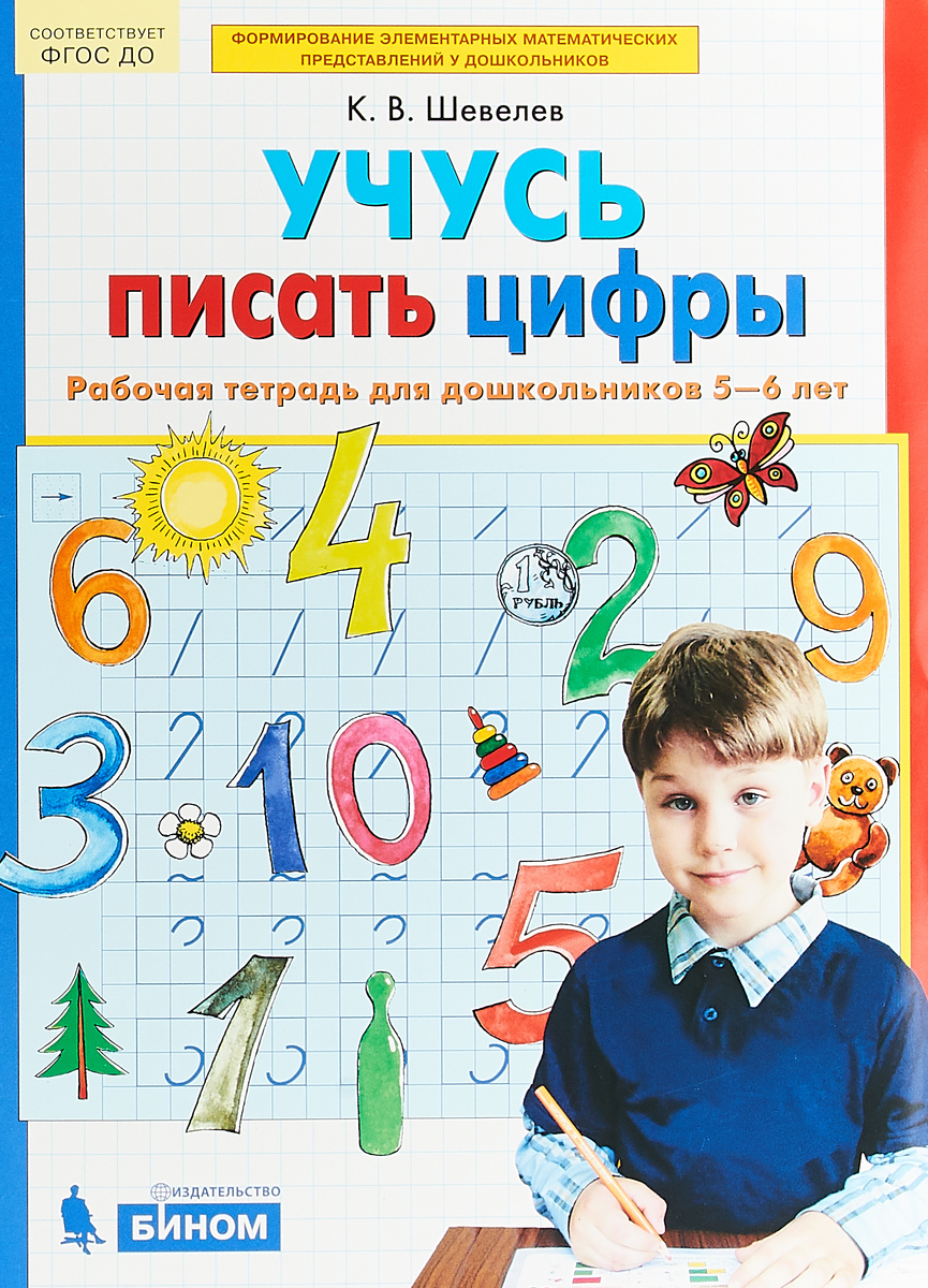 К. В. Шевелев Учусь писать цифры. Рабочая тетрадь для детей 5-6 лет